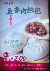 Dumpling ad_9138