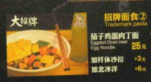 Eggplant menu DSC_9258