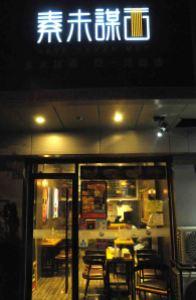Outside DSC_9266